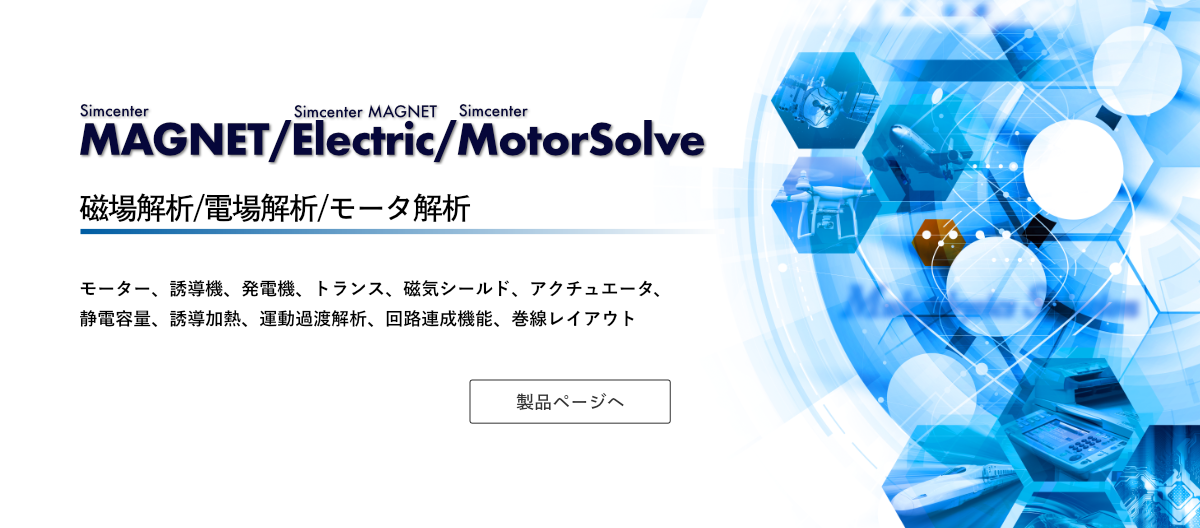 MAGNET/Electric/MotorSolve